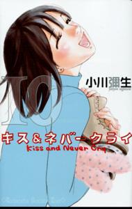 小川彌生『キス&ネバークライ』第10巻