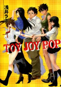 浅井ラボ『TOY JOY POP』