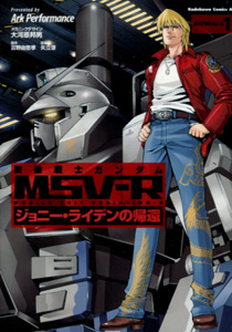Ark Performance『機動戦士ガンダム MSV-R ジョニー・ライデンの帰還』第1巻