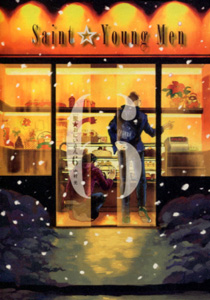 中村光『聖☆おにいさん』第6巻