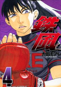 太田モアレ『鉄風(TEPPU)』第4巻