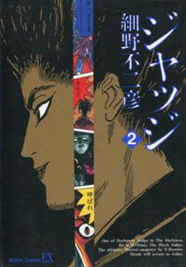 細野不二彦『ジャッジ』第2巻