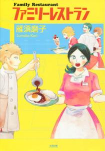 雁須磨子『ファミリーレストラン』