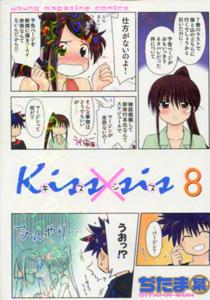 kissxsis(キスシス)第8巻_ぢたま某