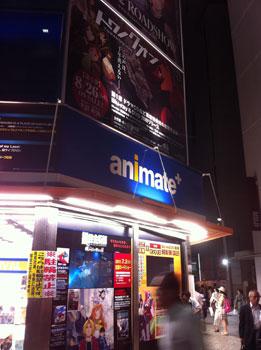 新宿のアニメイト20110706