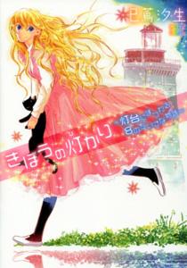 巳蔦汐生『きぼうの灯かり 〜灯台にまつわる8のちいさな物語〜』