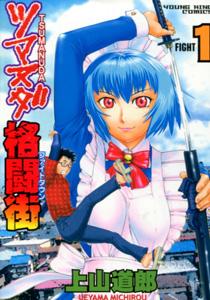 上山道郎『ツマヌダ格闘街(ファイトタウン)』第1巻