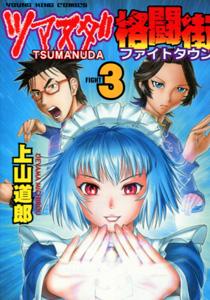 上山道郎『ツマヌダ格闘街(ファイトタウン)』第3巻