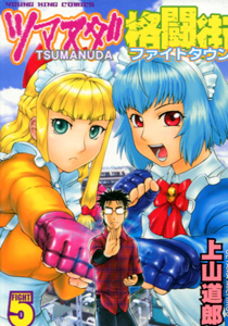 上山道郎『ツマヌダ格闘街(ファイトタウン)』第5巻