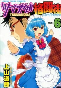 上山道郎『ツマヌダ格闘街(ファイトタウン)』第6巻