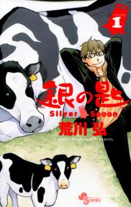 荒川弘『銀の匙 Silver Spoon』第1巻