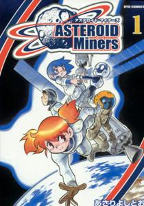 あさりよしとお『ASTEROID Miners(アステロイド・マイナーズ)』第1巻