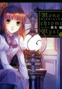椎名優『モノクロームミスト(Monochrome Myst)』第1巻