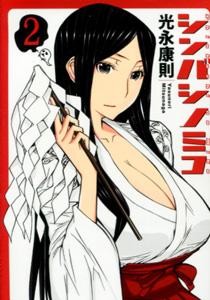 光永康則『シンバシノミコ』第2巻