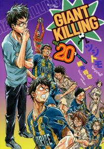 ツジトモ&綱本将也『GIANT KILLING(ジャイアントキリング)』第20巻