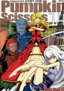 岩永亮太郎『Pumpkin Scissors(パンプキンシザーズ)』第14巻