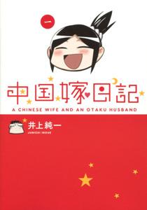 井上純一『中国嫁日記 ACHINESE WIFE AND AN OTAKU HUSBAND』第1巻