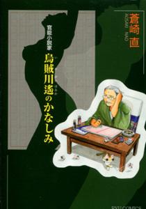 蒼崎直『官能小説家 烏賊川遙のかなしみ』