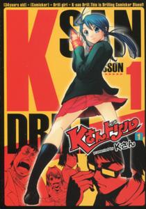 Kさん『Kさんドリル』第1巻