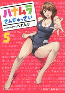 ハナムラ『ハナムラさんじゅっさい』第5巻