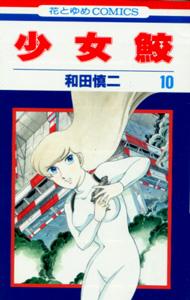 和田慎二『少女鮫』第10巻