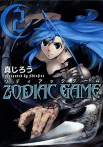 真じろう『ZODIAC GAME(ゾディアックゲーム)』第2巻