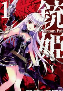 椋本夏夜&高殿円『銃姫 Phantom Pain』第1巻