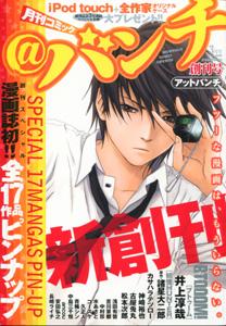 『月刊コミック@バンチ』2011年3月号(創刊号)