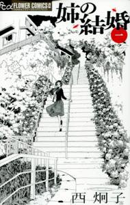 西炯子『姉の結婚』第1巻