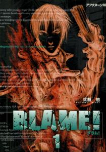 弐瓶勉『BLAME!(ブラム!)』第1巻