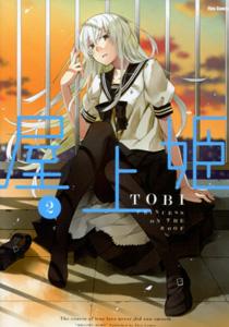 TOBI『屋上姫』第2巻