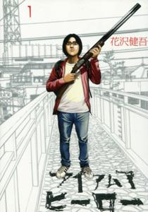 花沢健吾『アイアムアヒーロー』第1巻