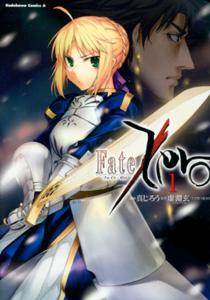 真じろう&虚淵玄&TYPE-MOON『Fate/Zero(フェイト/ゼロ)』第1巻