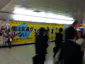 20111013新宿_はがない駅構内大規模公告
