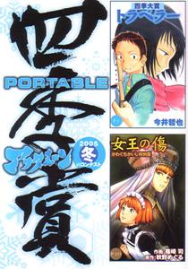 アフタヌーン四季賞PORTABLE 2005年冬のコンテスト