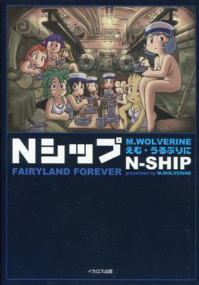 M.WOLVERINE(えむ・うるぶりに)『Nシップ(N-SHIP FAIRYLAND FOREVER)』