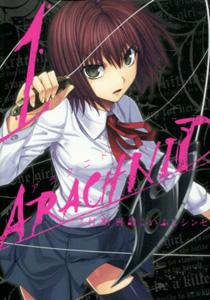 村田真哉&いふじシンセン『アラクニド(ARACHNID)』第1巻