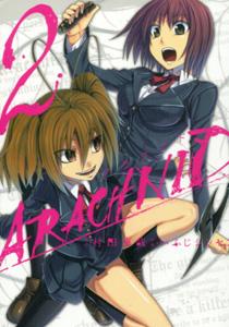 村田真哉&いふじシンセン『アラクニド(ARACHNID)』第2巻