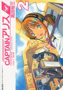 高田裕三『CAPTAINアリス』第2巻