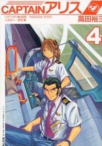 高田裕三『CAPTAINアリス』第4巻