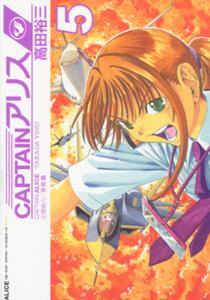 高田裕三『CAPTAINアリス』第5巻