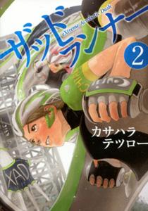 カサハラテツロー『ザッドランナー(XAD RUNNER。eXtreme Acrobatic Dash Runner)』第2巻