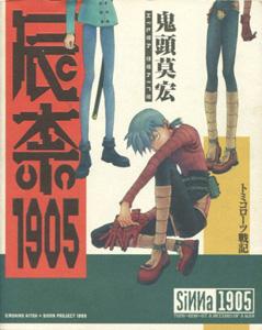 鬼頭莫宏『辰奈1905 トミコローツ戰記』