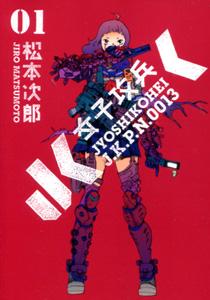 松本次郎『女子攻兵』第1巻