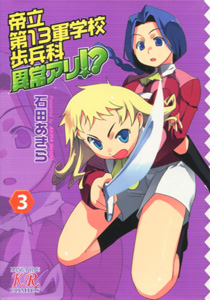 石田あきら『帝立第13軍学校歩兵科異常アリ!?』第3巻