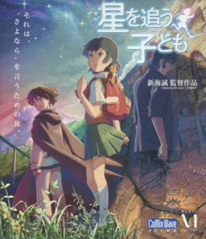 新海誠監督作品『星を追う子ども』blu-ray