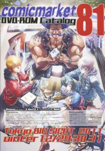 『コミックマーケット81 DVD-ROM カタログ(comicmarket81 DVD-ROM Catalog)』