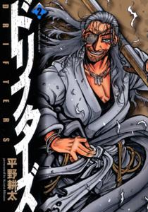 平野耕太『ドリフターズ』第2巻