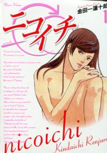 金田一蓮十郎『ニコイチ』第1巻