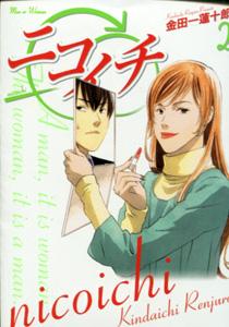 金田一蓮十郎『ニコイチ』第2巻